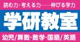 学研 ABC軽井沢教室